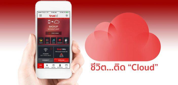 True Cloud เพื่อชีวิตติด Cloud สำหรับชาวสมาร์ทโฟน 4G