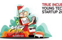 ล้ำหน้าโชว์ True Incube Young Tech StartUp 2017 ชวนน้องๆ ประกวดผลงานสตาร์ทอัพ ชิงรางวัลรวม 6 ล้านบาท True Start Up