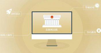 ล้ำหน้าโชว์ hangzhou-internet-court-351x185 จีนจัดตั้งศาลไซเบอร์ สำหรับจัดการคดีเกี่ยวกับอีคอมเมิร์ชและเรื่องในอินเตอร์เน็ตโดยเฉพาะ