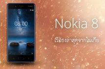 ล้ำหน้าโชว์ nokia-8-cover-214x140 เปิดตัวแล้ว! Nokia 8 มือถือระดับเรือธงจากโนเกีย มาพร้อมเลนส์ ZEISS และระบบเสียงของ OZO