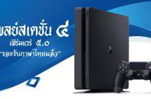 ล้ำหน้าโชว์ playstation-4-thai-214x140 PlayStation 4 ภาษาไทย อัพเดทเฟิร์มแวร์ 5.0 ได้ทั้งพิมพ์-อ่านไทย