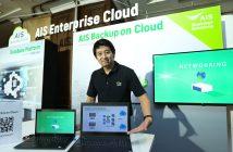 ล้ำหน้าโชว์ AIS-Business-Cloud-2017-214x140 AIS Business Cloud ให้บริการแบบEnd-to-End สำหรับทุกธุรกิจ