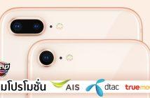 ล้ำหน้าโชว์ iPhone-8-promotion-214x140 โปรโมชั่น iPhone 8, iPhone 8 Plus ราคา - AIS | dtac | Truemove H