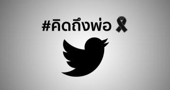 ล้ำหน้าโชว์ Twitter สร้าง Emoji พิมพ์ #คิดถึงพ่อ #รักในหลวง แสดงความอาลัยถวายแด่พระบาทสมเด็จพระเจ้าอยู่หัว รัชกาลที่ 9 Twitter