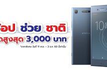 ล้ำหน้าโชว์ สมาร์ทโฟน-Sony-ลดราคา-214x140 ช็อปช่วยชาติ สมาร์ทโฟน Sony ลดราคา 11 พ.ย.-3 ธ.ค. นี้