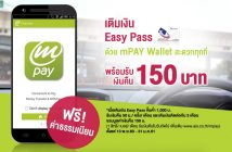 ล้ำหน้าโชว์ AIS-mpay-east-pass-214x140 เติมเงิน Easy Pass ผ่าน mPay Wallet ได้แล้ว ฟรีค่าธรรมเนียม แถมได้รับเงินคืนสูงสุด 150 บาท