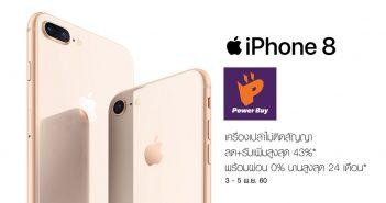 ล้ำหน้าโชว์ Power Buy จัด โปรโมชั่น iPhone 8 ขายที่แรกในไทย พร้อมส่วนลดราคาพิเศษ iPhone 8 Plus iPhone 8