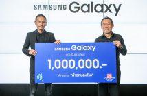ล้ำหน้าโชว์ Samsung-Step-by-Step-Picture-214x140 ซัมซุง มอบเงิน 1 ล้าน สมทบทุนโครงการวิ่งการกุศล ก้าวคนละก้าว