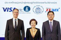 ล้ำหน้าโชว์ VISA ประกาศรับใบอนุญาตเป็นเครือข่ายจัดการธุรกรรมการเงินผ่าน บัตรเดบิต ในไทย visa