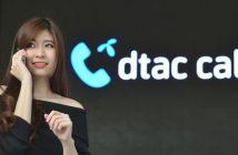 ล้ำหน้าโชว์ dtac-call-app-214x140 dtac call แอพใหม่ รวมทุกซิมดีแทคไว้ในมือถือเครื่องเดียว
