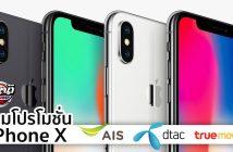 ล้ำหน้าโชว์ iPhone-X-promotion-AIS-dtac-truemove-214x140 โปรโมชั่น iPhone X ราคา AIS dtac Truemove H