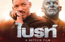 ล้ำหน้าโชว์ bright-Netflix-AIS-214x140 Bright หนังแฟนตาซีสุดแหวกแนวเรื่องใหม่จาก Netflix