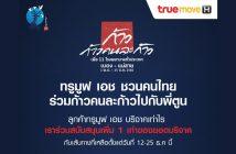 ล้ำหน้าโชว์ kaokonlakao-3-214x140 ทรูมูฟ เอช ชวนคนไทยร่วม 'ก้าว' กับโครงการ  ก้าวคนละก้าว เพื่อ 11 โรงพยาบาลทั่วประเทศ