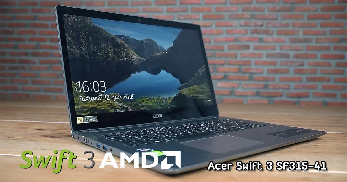 Acer Swift3 AMD รีวิว