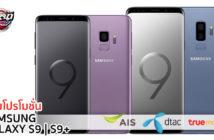 ล้ำหน้าโชว์ Galaxy-S9-promotion-214x140 โปรโมชั่น Samsung Galaxy S9 และ S9+ 3 ค่าย AIS, dtac, Truemove H