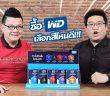 ล้ำหน้าโชว์ WD-Hardisk-110x96 ซื้อ ฮาร์ดดิสก์ WD เลือกสีไหนดี!? Blue, Black, Red, Purple, Gold