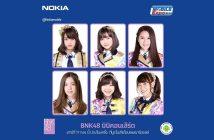 ล้ำหน้าโชว์ nokia-mobileexpo-bnk48-214x140 พบกับ Nokia ที่งาน Thailand Mobile Expo 2018 โซนแพลนนารี่ฮอลล์