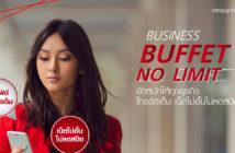 ล้ำหน้าโชว์ true-business-nolimit-214x140 Business Buffet No Limit แพ็กเกจสุดคุ้ม เอาใจลูกค้าธุรกิจ SME จาก ทรูบิสิเนส