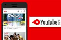 ล้ำหน้าโชว์ youtube-go-thailand-214x140 YouTube Go ดูคลิปได้ง่าย ใช้สะดวกขึ้น เน็ตไม่รั่ว เปิดให้โหลดในไทยแล้ว