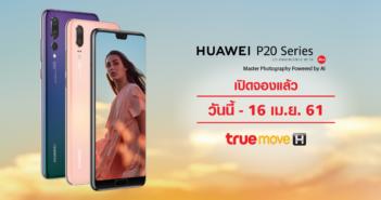 ล้ำหน้าโชว์ จอง Huawei P20 | P20 Pro กับ ทรูมูฟ เอช รับของแถม ส่วนลดสูงสุด 4,000 บาท Truemove H Huawei P20 Pro Huawei P20