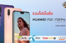 ล้ำหน้าโชว์ Huawei-p20-pro-promotion-214x140 รวม โปรโมชั่น HUAWEI P20 | P20 Pro - AIS, dtac, Truemove H, Lazada