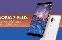 ล้ำหน้าโชว์ nokia_7_plus-214x140 Nokia 7 plus กล้องคู่ จอ 18:9 วางขายแล้ว ราคา 13,900 บาท