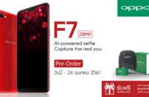 ล้ำหน้าโชว์ oppo-f7-preorder-214x140 จอง OPPO F7 ราคา 10990 บาท ฟรี Gift set พร้อมประกันจอแตก+ประกันเครื่อง