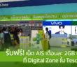ล้ำหน้าโชว์ พิเศษ! เน็ตฟรี AIS 48GB เล่น LINE Facebook ไม่อั้น นาน 2 ปี จาก Tesco Lotus เล่นเน็ตฟรี Tesco Lotus LINE Facebook AIS