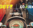 GET บริการเรียกรถ GoJek