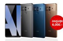 ล้ำหน้าโชว์ Huawei Mate 10 Pro ราคา พิเศษ ลดเหลือ 21,990 บาท Huawei Mate 10 pro