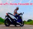 ล้ำหน้าโชว์ cover-forza-facebook-110x96 พี่หลามรีวิว Honda Forza300 2018 บิ้กสกู๊ตเตอร์ตัวใหม่จากฮอนด้า