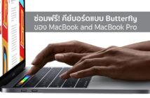 ล้ำหน้าโชว์ macbook-butterfly-keyboard-repair-214x140 Apple ออกมาตรการเยียวยา ซ่อมคีย์บอร์ด MacBook และ MacBook Pro แบบ Butterfly ให้ฟรี