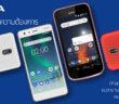 ล้ำหน้าโชว์ promotion-nokia-1-nokia-2-110x96 โปรโมชั่น Nokia 1 และ Nokia 2 ต้อนรับหน้าฝนที่ บิ๊กซี