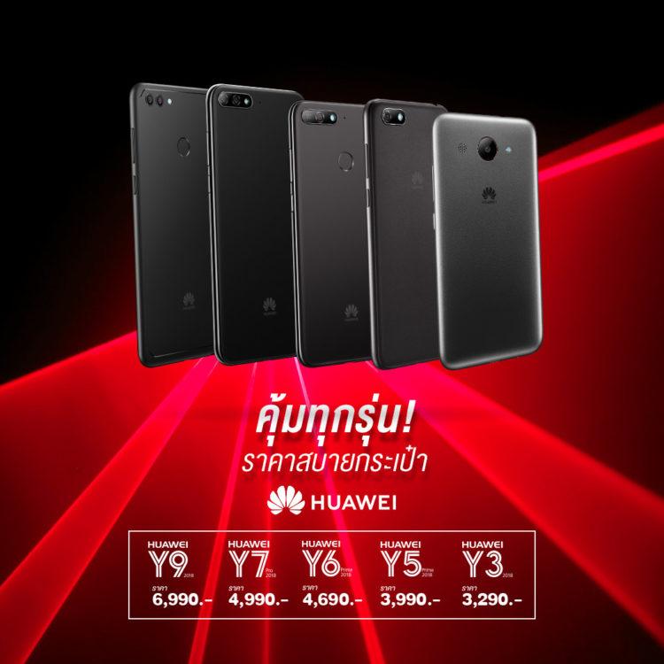 ล้ำหน้าโชว์ หัวเว่ยส่งแคมเปญ HUAWEI Celebration Sale ฉลองกลางปีมอบส่วนลดสูงสุด 6,000 บาท Huawei Y9 2018 Huawei Nova2i HUAWEI MediaPad T3 10 Huawei Mate 10 pro HUAWEI Celebration Sale HUAWE P20 Series