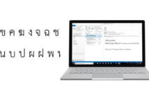 ล้ำหน้าโชว์ Microsoft-Thai-TH-Sarabun-New-214x140 Microsoft รองรับการใช้งาน ชื่อ อีเมลภาษาไทย