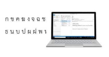 ล้ำหน้าโชว์ Microsoft รองรับการใช้งาน ชื่อ อีเมลภาษาไทย Windows 10 Microsoft
