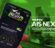 ล้ำหน้าโชว์ ทดสอบของจริง! AIS NEXT G เน็ตมือถือสปีดสูงสุด 1 Gbps บนสมาร์ทโฟน Android 7.0 AIS NEXT G AIS