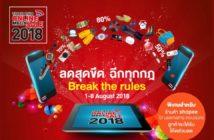 ล้ำหน้าโชว์ Thailand Online Mega Sale 2018 มหกรรมลดราคาสินค้าออนไลน์ 1-8 ส.ค.นี้ Thailand Online Mega Sale 2018 e-commerce