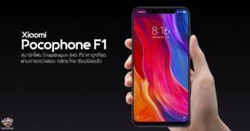 ล้ำหน้าโชว์ Xiaomi Pocophone F1 สมาร์ทโฟน Snapdragon 845 ในราคาถูกที่สุด Xiaomi