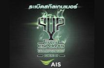 ล้ำหน้าโชว์ เอไอเอส จัดรายการ Thailand PVP E-Sports Championship Powered by AIS E-sports