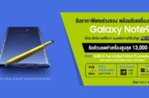 ล้ำหน้าโชว์ เอไอเอส  เปิดจอง Samsung Galaxy Note 9 รับส่วนลดสูงสุดถึง 13,000 บาท Samsung Galaxy Note9