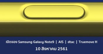 ล้ำหน้าโชว์ Samsung Galaxy Note9 AIS dtac Truemove H เปิดจองวันที่ 10 ส.ค.นี้ Truemove H Samsung Galaxy Note9 dtac AIS