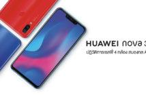 ล้ำหน้าโชว์ เปิดตัว เบลล่า ราณี พรีเซนเตอร์ Huawei nova 3 Series เซลฟี่ 4 กล้องสมองกล AI Huawei Nova 3i Huawei Nova 3 huawei