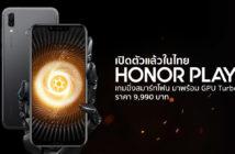 ล้ำหน้าโชว์ Honor Play เปิดตัวแล้วในไทย สมาร์ทโฟนเน้นเล่นเกม ราคา 9990 บาท Honor Play