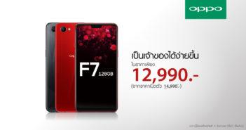 ล้ำหน้าโชว์ OPPO F7 128GB ปรับราคาลงเหลือ 12,990 บาท Oppo F7 OPPO