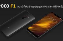 ล้ำหน้าโชว์ POCO F1 สมาร์ทโฟน Snapdragon 845 ในราคาไม่ถึงหมื่น เตรียมเข้าไทยเร็วๆนี้ Xiaomi POCO F1
