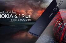 ล้ำหน้าโชว์ Nokia 6.1 Plus จอใหญ่ไร้ขอบ ระบบ Android One ราคา 8,990 บาท Nokia 6.1 Plus Nokia
