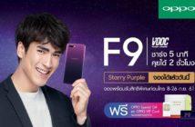 ล้ำหน้าโชว์ OPPO F9 Starry Purple Edition ฝาหลังสีม่วงประกายดาว เปิดจอง 8 – 26 ก.ย. OPPO F9