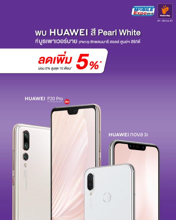 โปร Power Buy งาน Thailand Mobile Expo 2018