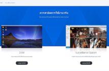 ล้ำหน้าโชว์ ซินโนโลยี เปิดตัวเว็บไซต์ภาษาไทย เข้าใจข้อมูลสินค้าได้ง่ายขึ้น Synology NAS